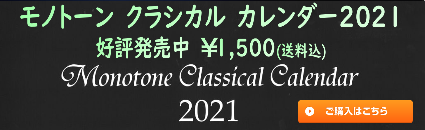 Monotone Classical Calendar