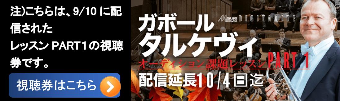 タルケヴィ オーディション課題レッスンPART1再配信!