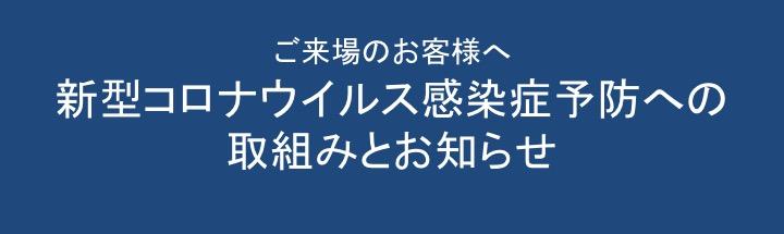 【新型コロナウイルス感染症予防への取組みとお知らせ】