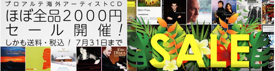 CDセール!ほぼ全品2000円(税込・送料込)