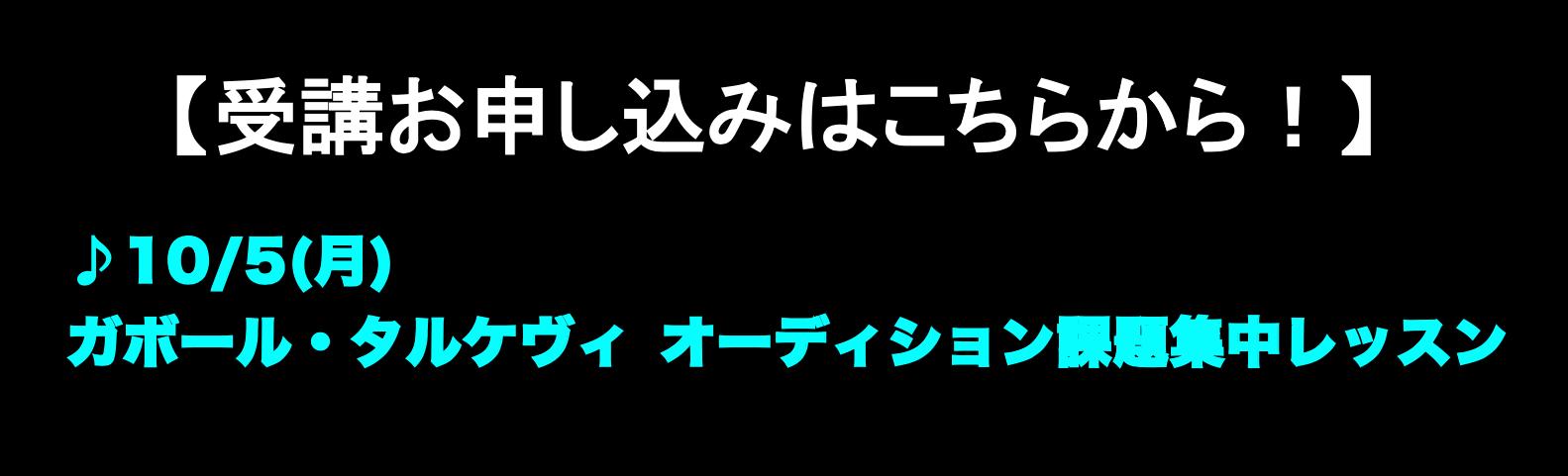 10/5 G.タルケヴィ受講生募集