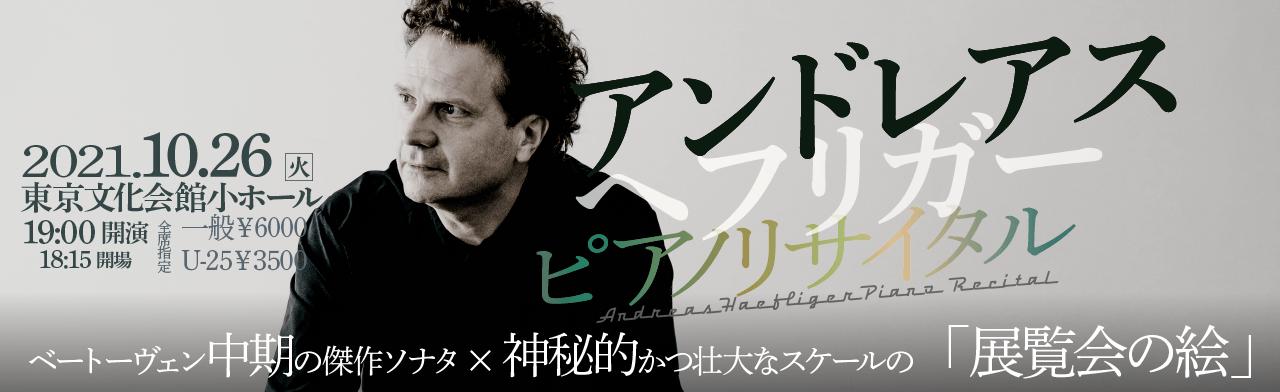 【公演中止のお知らせ】アンドレアス・ヘフリガー ピアノリサイタル
