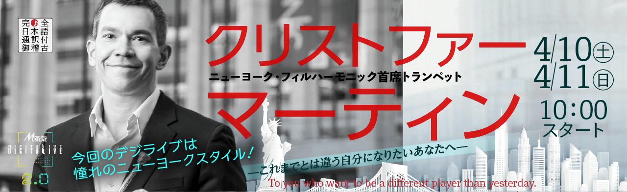 【レッスンのアーカイブ配信中!】クリストファー・マーティン(トランペット)オンライン・オープン・レッスン