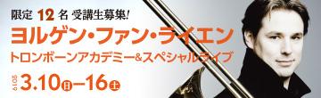 Jörgen van Rijen Trombone Academy & Special Live