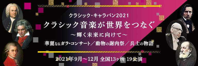クラシック・キャラバン2021 全国公演開催中!