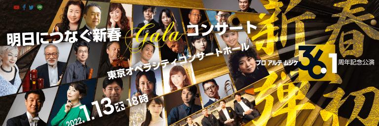 proarte GALA concert!!!