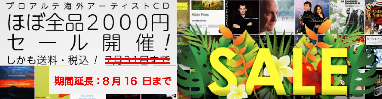 CDセール!! 期間延長:8月16日まで