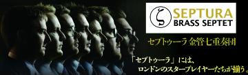 7人の英国金管騎士が遂に日本上陸!