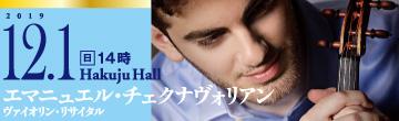 ヴァイオリン界の貴公子、ついに日本ツアー!