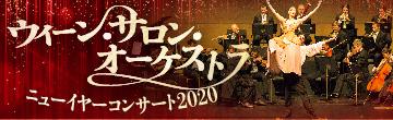 Salon Orchester Alt Wien 2020