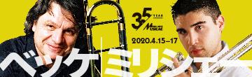 Trombone Duo Recital