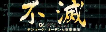 Denmark Odense Symphony Orchestra Japan Tour!!