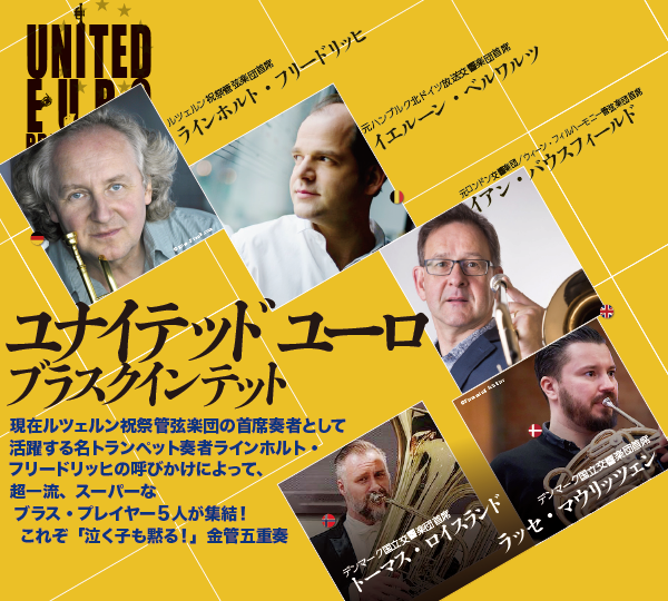 United Euro Brass Quintet