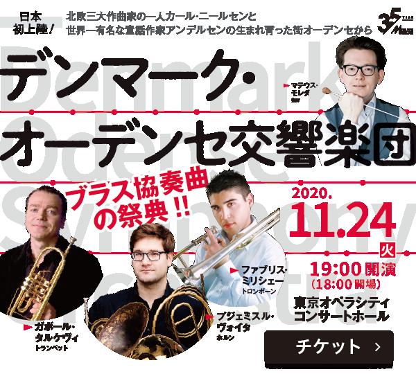 Odense Symphony Brass Program