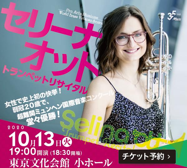 Selina Ott Trumpet Recital