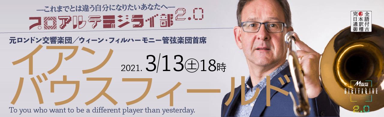 バウスフィールド・オンラインレッスン聴講生募集!!
