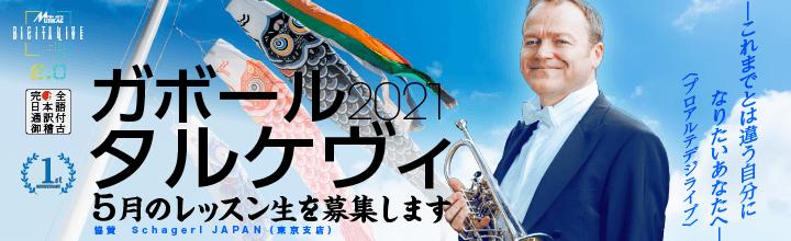 【受講生募集中!】ガボール・タルケヴィ(トランペット)オンライン・オープン・レッスン