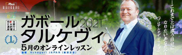 Audiences ticket! Gabor Tarkoevi Trumpet Online Open Lesson Vol.3