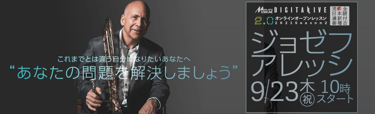 【聴講券チケット❗️】ジョゼフ・アレッシ オンライン・オープンレッスン