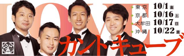 【公演情報】ラブ!3人のオペラ歌手&ピアニストが贈るさまざまな愛のカタチ!