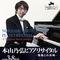 (公演延期)3/8(日)14:00 本山乃弘ピアノリサイタル/東京文化会館小ホール