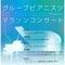 10/4(金)18:30 グループピアニスツ2019マラソンコンサート 第1夜/東京オペラシティ リサイタルホール