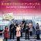 3/5(Tue)19:00 Nagoya Double Reed Ensemble/Phoenixhall