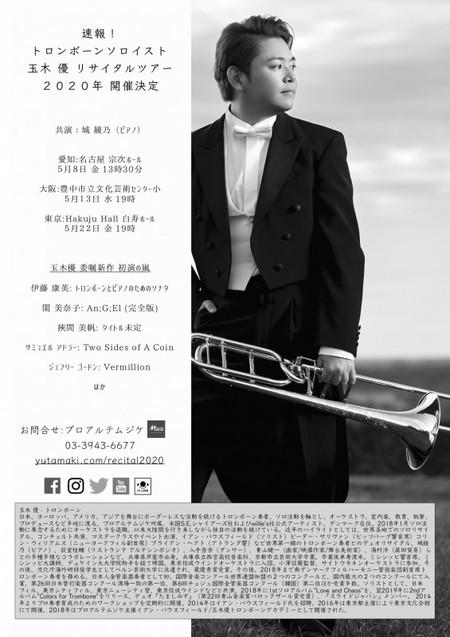 (中止)玉木優トロンボーンリサイタル2020【名古屋公演】