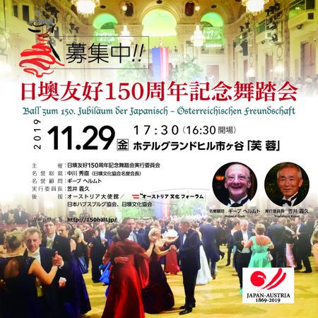 日墺友好150周年記念舞踏会