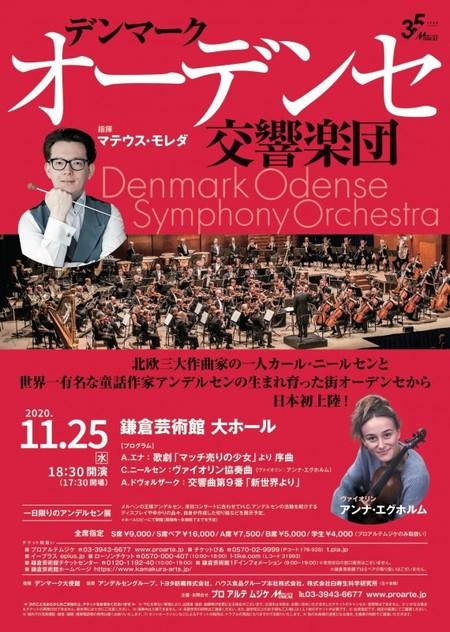 オーデンセ交響楽団【神奈川公演】
