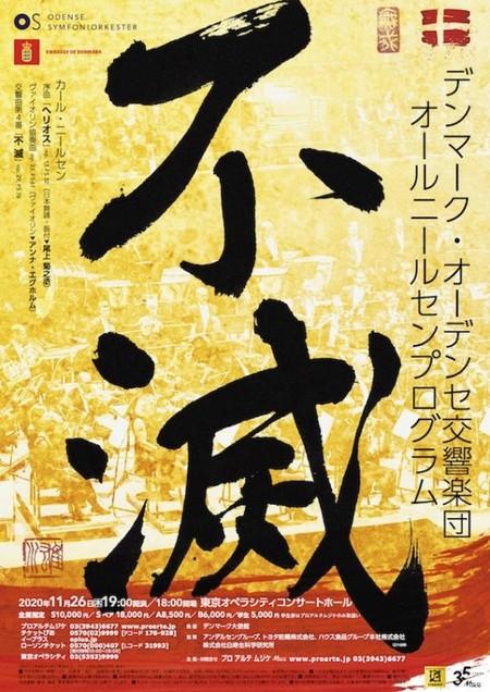 オーデンセ交響楽団【東京公演】