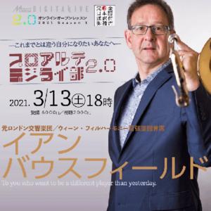 【聴講券】イアン・バウスフィールド オンライン・オープン・レッスン