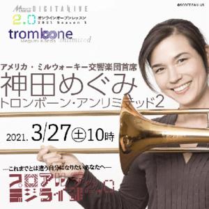 神田めぐみ トロンボーン・アンリミテッド オンライン・オープン・レッスン Vol. 2