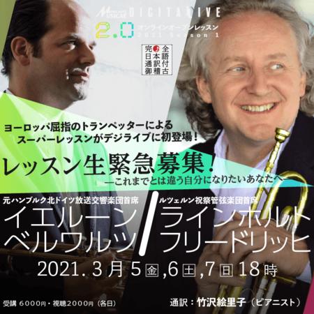 【3/7 Zoom基礎練参加】R. フリードリッヒ&J. ベルワルツ オンラインレッスン