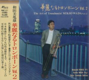 和田美亀雄(Tb)/華麗なるトロンボーン vol.2