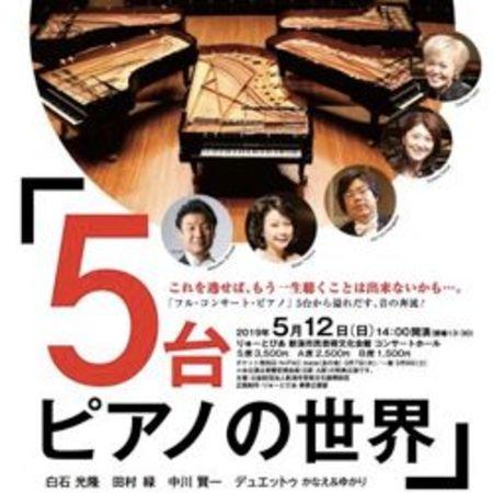りゅーとぴあ室内楽シリーズNo.34 5台ピアノの世界(ピアノ/白石光隆&中川賢一&田村 緑)