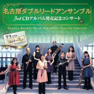 名古屋ダブルリードアンサンブル【出雲公演】 学生の皆様ご招待+CDプレゼント!!