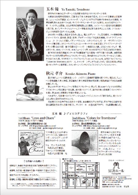 玉木優トロンボーンリサイタル2021【名古屋公演】