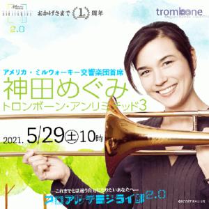神田めぐみ トロンボーン・アンリミテッド オンライン・オープン・レッスン Vol. 3