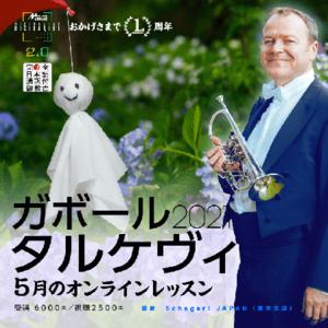 【マスタークラス受講生】5/22&23 ガボール・タルケヴィ オンライン・レッスン