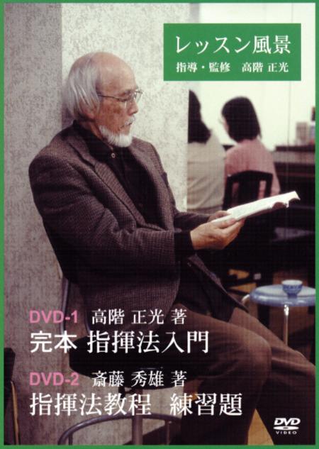 高階 正光 指導・監修 指揮法DVD レッスン風景