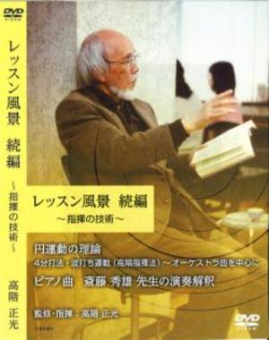 高階 正光 指導・監修 指揮法DVD レッスン風景-続編-