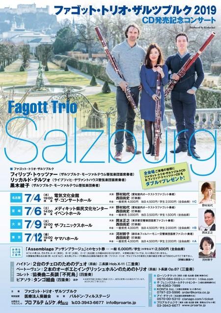 ファゴット・トリオ・ザルツブルク2019 CD発売記念コンサート