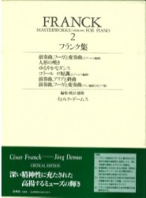 フランク ピアノ作品集第2巻