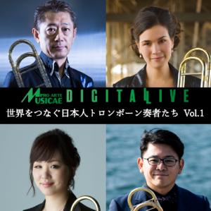 世界をつなぐ日本人トロンボーン奏者たち vol.1