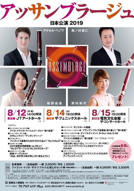 アッサンブラージュ  日本公演2019Assemblage