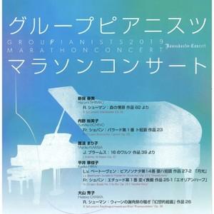 グループピアニスツ2019マラソンコンサート【第1夜】