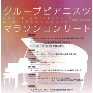 グループピアニスツ2019マラソンコンサート【第2夜】