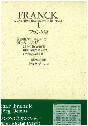 フランク ピアノ作品集第1巻
