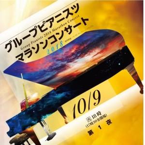 グループピアニスツ2018マラソンコンサート【第1夜】